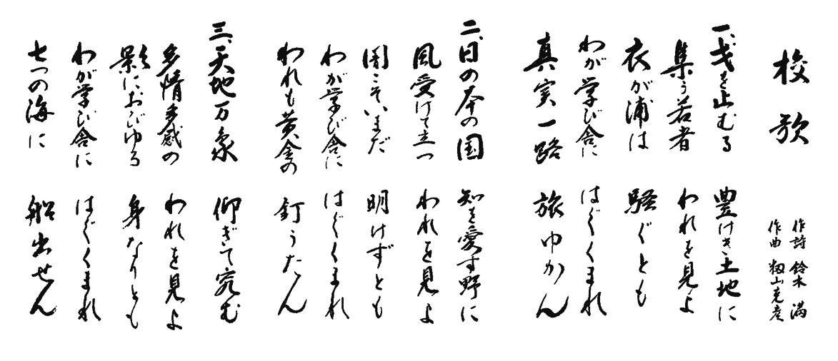 愛知県立武豊高等学校